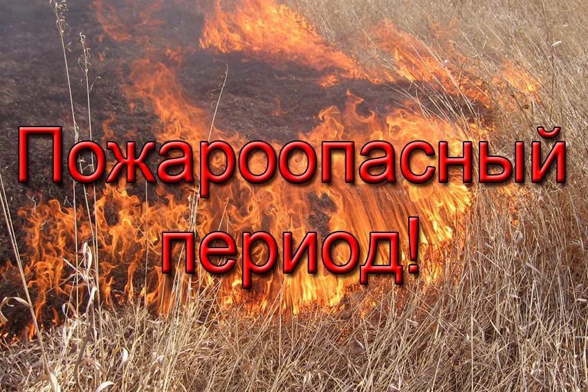 Особый пожароопасный период