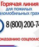 На Кубани организована «горячая линия» для оказания помощи пожилым и маломобильным гражданам