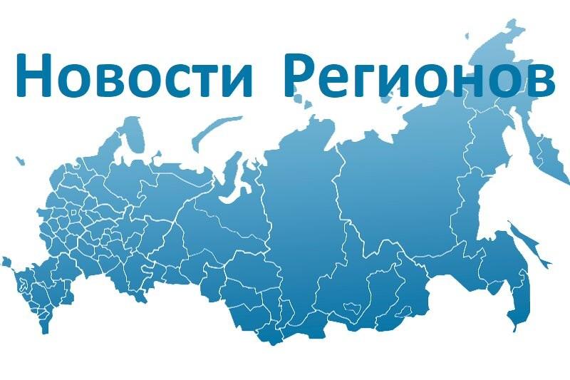 Формируется региональное агентство новостей — РИА «Новости регионов России»
