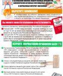 Информация о безопасной покупке лекарственных средств.