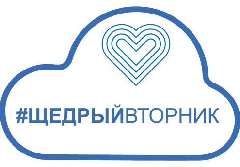 1 декабря 2020 года пройдет Международный день благотворительности #ЩедрыйВторник