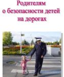 Родителям о безопасности детей на дорогах