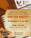 «Единая Россия» запустила Всероссийскую акцию для детей «Рисуем Победу»