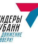 Стартовал новый сезон кадрового проекта «Лидеры Кубани – движение вверх!»