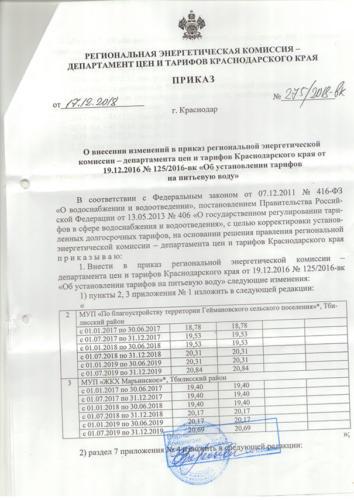 приказ рэк на 2019 г (2)