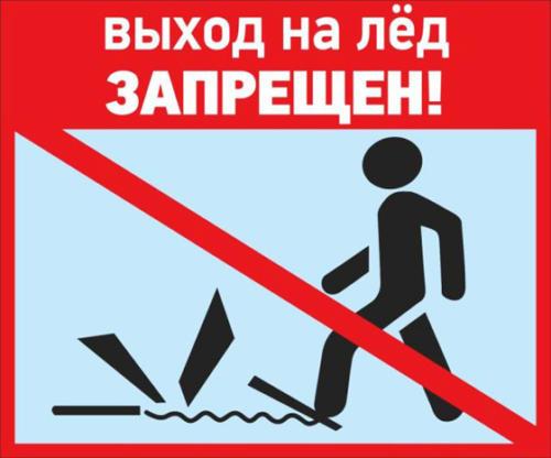 выход на лед 09012020001