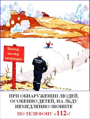выход на лед 09012020002