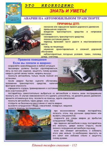 аварии на авт