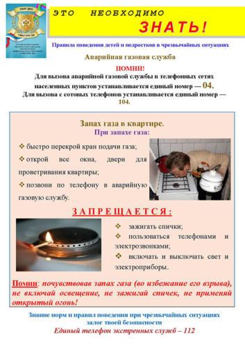 листовка запах газа в квартире