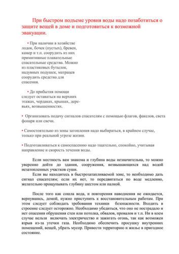 pamyatka-05