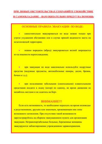 pamyatka-08