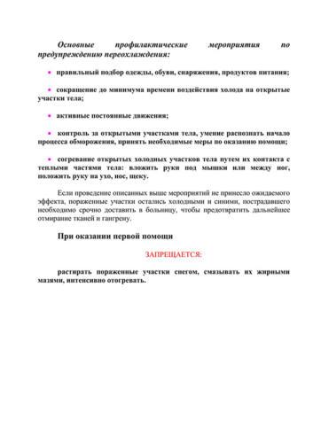 pamyatka-11